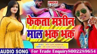 ये गाना बजते ही लोगो में हलचल मच गई | New bhojpuri Arkestra 2019 ( फेकता मशीन माल भक भक )