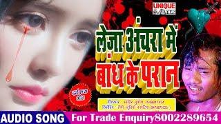 Latest Bhojpuri Sad Song 2020 | लेजा अंचरा में बांध के परान | इस गाने को सुन कर आपको रोना आ जायेगा |