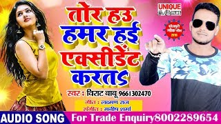 Bhojpuri Hit Song NEW | तोर हउ हमर हई एक्सीडेंट करताs | Virat Babu | Hau Hamar Hae Accident Karata