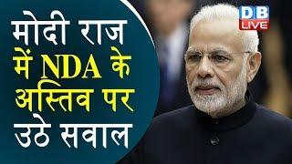 मोदी राज में NDA के अस्तिव पर उठे सवाल   JDU slams BJP after defeat in Jharkhand   #DBLIVE