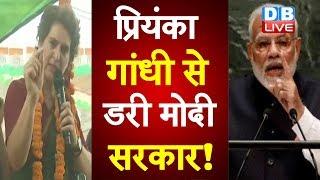 Priyanka Gandhi  से डरी मोदी सरकार ! Priyanka ने समझाई सरकार की 'क्रोनोलॉजी' #DBLIVE