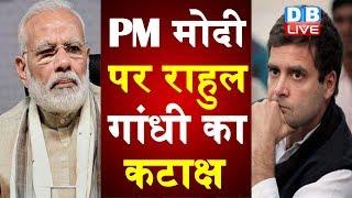 PM Modi पर Rahul Gandhi का कटाक्ष   'भाई को भाई से लड़ाकर नहीं हो सकता विकास'  #DBLIVE