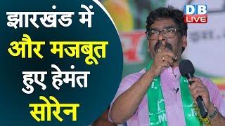 Jharkhand में और मजबूत हुए Hemant Soren | Hemant सरकार को 52 विधायकों का मिला समर्थन |#DBLIVE