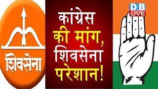 Congress की मांग, शिवसेना परेशान ! महाराष्ट्र कैबिनेट विस्तार से पहले कांग्रेस नाराज  