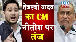 तेजस्वी यादव का CM Nitish Kumar पर तंज | RJD Leader Tejashwi Yadav slams CM Nitish Kumar | #DBLIVE