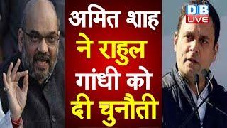 अमित शाह ने राहुल गांधी को दी चुनौती | Amit Shah to Rahul Gandhi, If You Have Any Facts, Prove It