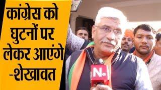 Satish Poonia की ताजपोशी पर Gajendra Singh Shekhawat ने दी कांग्रेस को चुनौती !