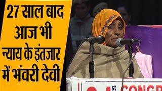 Bhanwari Devi #rape case : 27 साल बाद भी इंसाफ के इंतजार में भंवरी देवी, सीएम गहलोत से मांगा इंसाफ ।