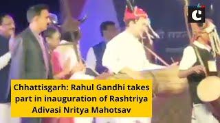Chhattisgarh: Rahul Gandhi takes part in inauguration of Rashtriya Adivasi Nritya Mahotsav
