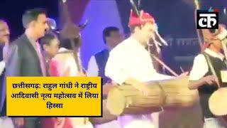 छत्तीसगढ़: राहुल गांधी ने राष्ट्रीय आदिवासी नृत्य महोत्सव में लिया हिस्सा