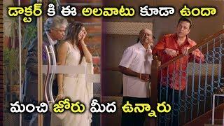 మంచి జోరు మీద ఉన్నారు | Latest Telugu Movie Scenes | Uthama Villain Telugu Movie