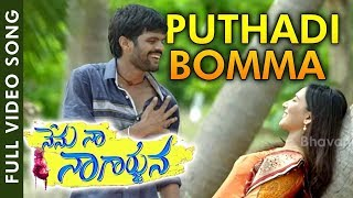 Nenu Naa Nagarjuna Full Video Songs | Puthadi Bimma Video Song | Jabardasth Mahesh