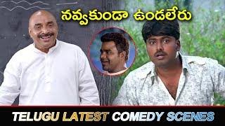 Sudharshan Hilarious Comedy Scenes | Best Telugu Comedy Scenes | Janaki Ramudu