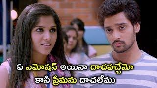 ఏ ఎమోషన్ అయినా దాచవచ్చేమో | Latest Telugu Movie Scenes | Chakkiligintha Movie