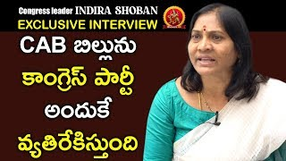 Congress Leader Indira Shoban Exclusive Full Interview || Close Encounter With Anusha