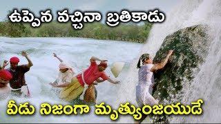 ఉప్పెన వచ్చినా బ్రతికాడు | Latest Telugu Movie Scenes | Uthama Villain Telugu Movie