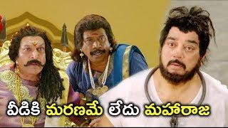 వీడికి మరణమే లేదు మహారాజ | Latest Telugu Movie Scenes | Uthama Villain Telugu Movie