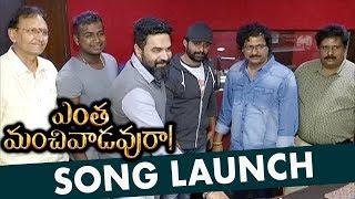 Rahul Sipligunj Superb Singing | Enthamanchi Vadavura Song Launch | Kalyan Ram | Bhavani HD Movies