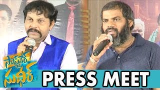 Software Sudheer Movie Press Meet || Sidigali Sudheer || Dhanya Balakrishna || Bhavani HD Movies