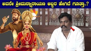 Pramod About Avane Srimannarayana Success || Rakshith Shetty || Sanvi Srivasav
