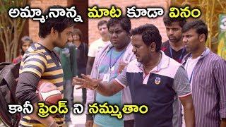 అమ్మా,నాన్న మాట కూడా వినం | Latest Telugu Movie Scenes | Chakkiligintha Movie