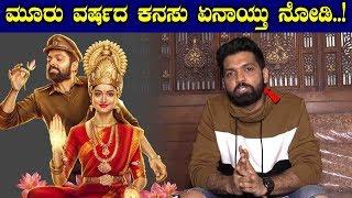 Rakshit Shetty after Watch with Fans || Avane Srimannarayana || Rakshit Shetty