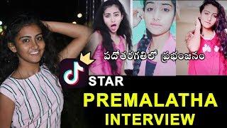 Premalatha Exclusive Interview | Full interview | Tik Tok Star | Top Telugu TV Interviews
