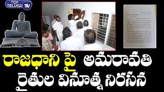 అమరావతి  రైతుల వినూత్న నిరసన | AP 3 Capital Issue | CM Jagan | Amaravathi Former's News | AP News