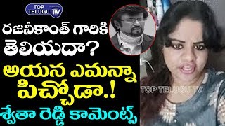 Swetha Reddy Comments On Superstar Rajinikanth Tweet | Citizenship Amendment Bill | Top Telugu TV