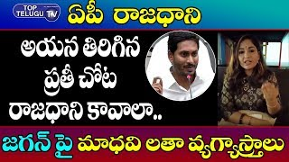 Actress Madhavi Latha Comments Over AP 3 Capitals | AP CM Jagan | YSRCP | BJP | Top Telugu TV