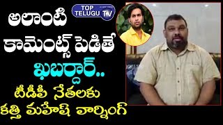 Actor Kathi Mahesh About Devineni Avinash | TDP | YSRCP | AP News | CM Jagan | Top Telugu TV