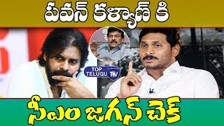 AP CM Jagan Master Plan Over On Pawan Kalyan | Janasena Party | AP 3 Capitals | Top Telugu TV