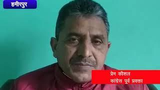 कांग्रेस नेता प्रेम कौशल का बयान || ANV NEWS HAMIRPUR - HIMACHAL