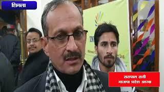 CAA फायदों को लेकर जनता के बीच जाएगी भाजपा: सत्ती    ANV NEWS SHIMLA - HIMACHAL