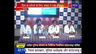Medical Science | दिल के मरीजों के लिए जयपुर ने रचा इतिहास, बिना सर्जरी बदले दो वाॅल्व