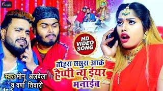 #Hello_Kaun के बाद Monu Albela का धमाकेदार Happy New Year Song2020-Tohra Sasura Aake -Varsha Tiwari