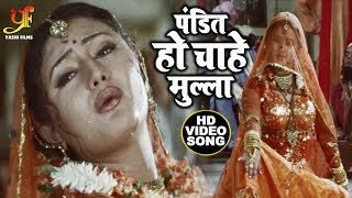 Pandit Ho Chahe Mulla - Shreya Ghoshal -Tohse Pyar Ba - पंडित हो चाहे मुल्ला - Bhojpuri Film Songs