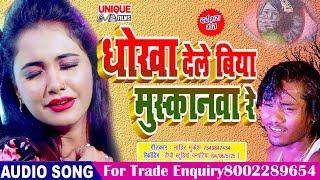 इस गाने से छलका #राहुल राजधानी का दिल का दर्द , धोखा देले बिया मुस्कानवा रे - Bhojpuri Sad Song 2020