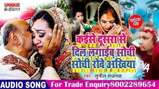 New Bhojpuri Sad Song 2020 | कइसे दूसरा से दिल लगाईब सोची सोची रोवे अंखिया | Sunil Sajanwa |
