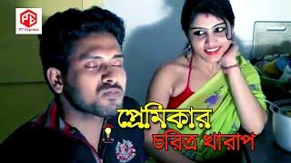 প্রেমিকার চরিত্র খারাপ। পতিতা নাটক। Bangla natok। Short film 2019। PT Express