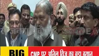 #CMP पर कमेटी अध्यक्ष #ANIL_VIJ का बड़ा बयान