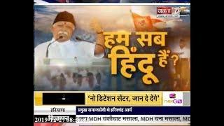 DEBATE @8 || हम सब हिंदू हैं ? || #JANTATV