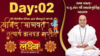 Shrimad Bhagvat Katha || Pu. Anandmurtiji Maharaj || Sitapur, Ahmedabad || Day 02