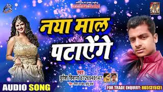 naya Maal Patayenge - Durgesh Deewana - New Year Song - Bhojpuri Hit Song 2019