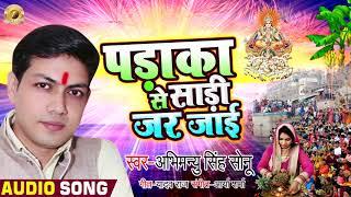 """#Bhojpuri का सबसे #प्यारा_छठ_पूजा गीत #2019 -पड़ाका से साड़ी जर जाई  - Abhimanyu Singh """"Sonu"""" 2019"""