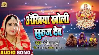 अँखिया खोली सुरुज देव  || Chhathpuja Special 2019 || Ranjeeta Sharma Chhath Geet 2019