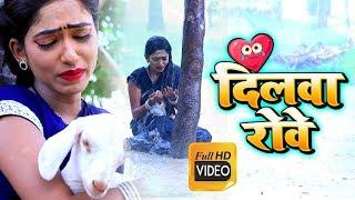 दिलवा रोवे ???????? ( VIDEO SONG ) - Krishna Premi Pradhan - Dilwa Rowe - Bhojpuri Very Sad Song 2019