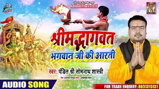 श्रीमद्भागवद् भगवान जी की आरती - Pandit Shree Somnath Shastri - Hindi Bhkati Bhajan