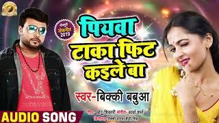 पियवा टाका फिट कइले बा #Bicky Babua बिहार में #आर्केस्ट्रा 2019 में बजने वाला गाना - Bhojpuri Song