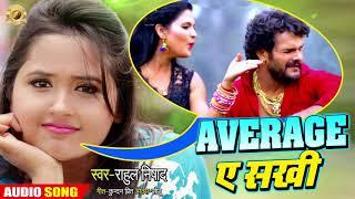 #DJ_Song Average ए सखी #Rahul Nishad New #Bhojpuri Song 2019